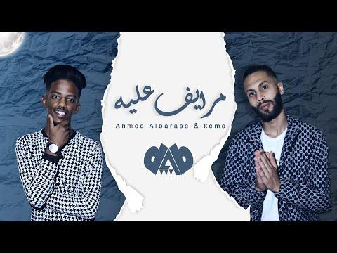 احمد البرعصي - مرايف عليه .ft. Kemo (اكرم الأسطورة)