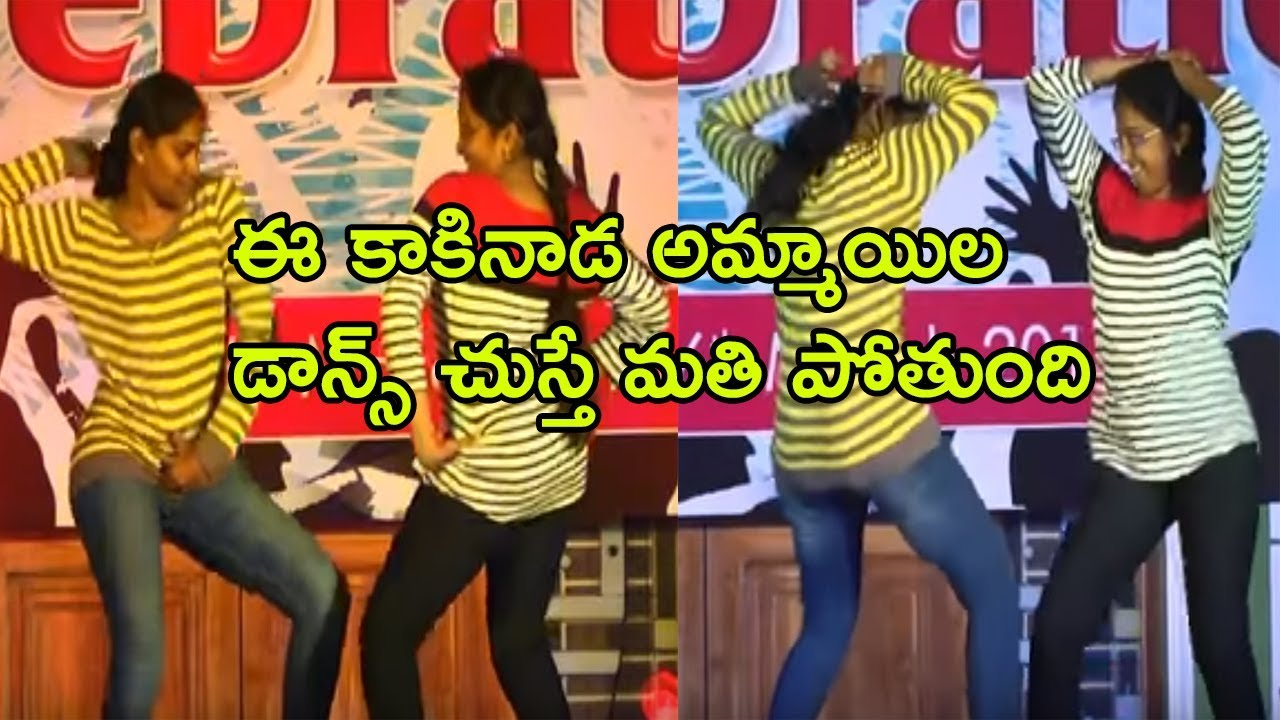 కాకినాడ అమ్మయిల డాన్స్ రచ్చ | Telugu Updats
