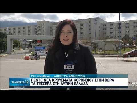Κορονοϊός : Τα κρούσματα στην επαρχία | 10/03/2020 | ΕΡΤ