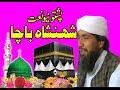 """Shahenshah Bacha /Pashto New Naat''''Shahenshah Bacha""""""""New Nat 2017  Part=02"""