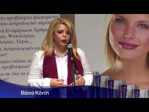 Hellenic Astrology Forum: Τα σημαντικά γεγονότα του 2017
