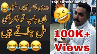 Video Maa Baap Tou Phir Bhe Mil Jaty Hein - Biwi Phir Kahan Se Milti Hai ? Pakistani 😄  Viral Video MP3, 3GP, MP4, WEBM, AVI, FLV Maret 2019