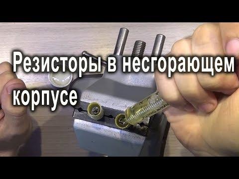 Восстановление горелых резисторов. Приложение к ВИЗ 17 - DomaVideo.Ru