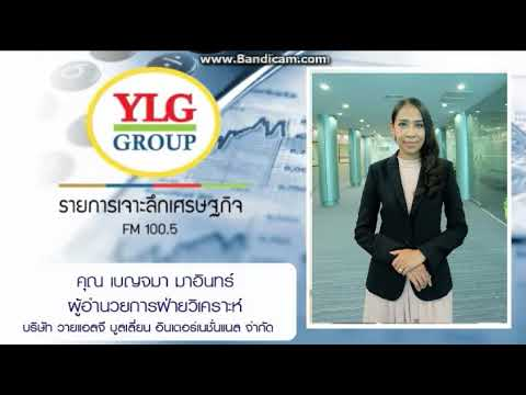 เจาะลึกเศรษฐกิจ by Ylg 22-09-2560