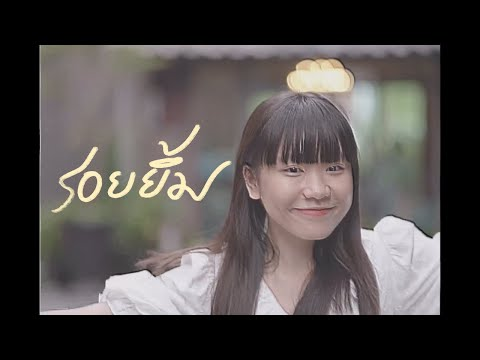 ROUSE - รอยยิ้ม (Saturn)  [Official MV]