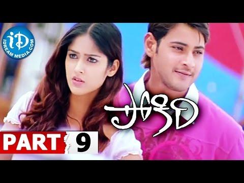 Video Pokiri Full Movie Part 9    Mahesh Babu, Ileana    Puri Jagannadh    Mani Sharma download in MP3, 3GP, MP4, WEBM, AVI, FLV January 2017
