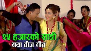 भाटभटेनी जान्छाै की  || Mohan Mishra & Devi Gharti Magar