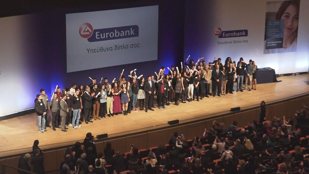Βράβευση των αριστούχων από τη Eurobank