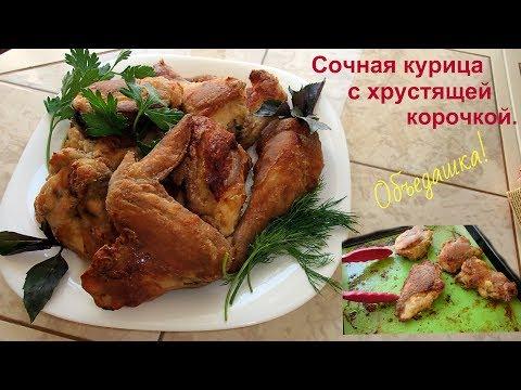 Как приготовить вкусно окорочка в духовке