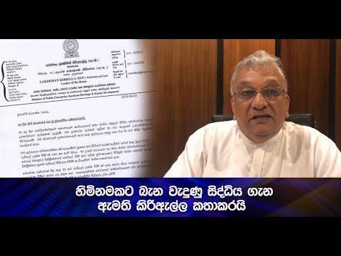 Minister Kiriella scolds a Buddhist monk in foul language
