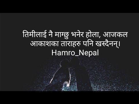 Funny quotes - Love quotes part-3  Valentine's special  Nepali Quotes  मन छुने लाईन हरु  Heart Touching Quotes