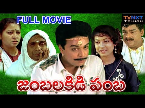 Jambalakidi Pamba-జంబలకిడి పంబ Full Length Telugu Movie | Naresh | Aamani | Brahmanandam |  TVNXT