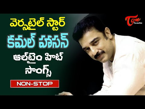 Versatile Star Kamal Hassan Telugu Hits | Telugu All time Hit Movie Video Songs Jukebox | TeluguOne
