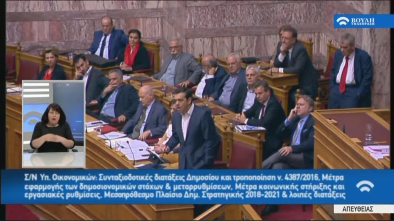 Δευτερολογία στη Βουλή στο πλαίσιο της συζήτησης για το Μεσοπρόθεσμο Πλαίσιο 2018-21