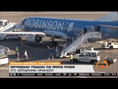Εντυπωσιακή υποδοχή της πρώτης πτήσης στο αεροδρόμιο Ηρακλείου | 01/07/2020 | ΕΡΤ