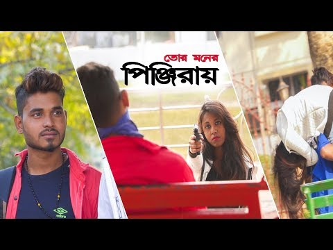 Download Tor Moner Pinjiray | Bangla New Song 2018 | very sad Video full hd HD Mp4 3GP Video and MP3