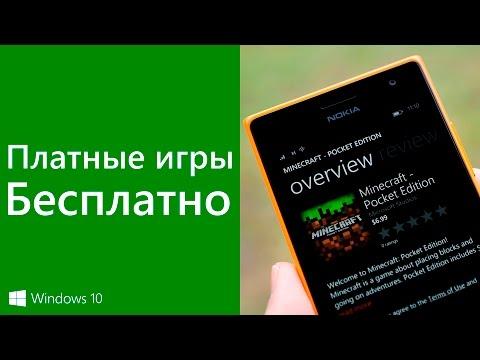 Как БЕСПЛАТНО установить любое ПЛАТНОЕ приложение на Windows Phone 8.1 | 10  [Minecraft:PE]