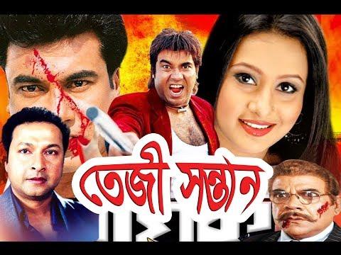 Taji sontan-তেজী সন্তান | Bangla Movies | Kibria Films | Full HD | 2018