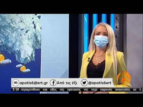Καιρός | Πρόγνωση με την Πάττυ Σπηλιωτοπούλου | 22/10/2020 | ΕΡΤ