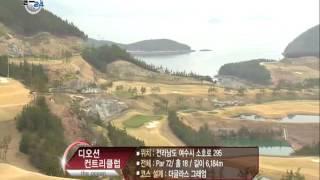 YTN 골프24 - 여수 디오션컨트리클럽