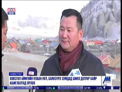 Хөвсгөл аймгийн Улаан-Үүд, Баянзүрх сумдад шинэ дотуур байр ашиглалтанд орлоо