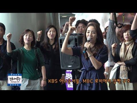 총파업 임박, KBS MBC 아나운서들의 우정과 다짐 '감동' (видео)