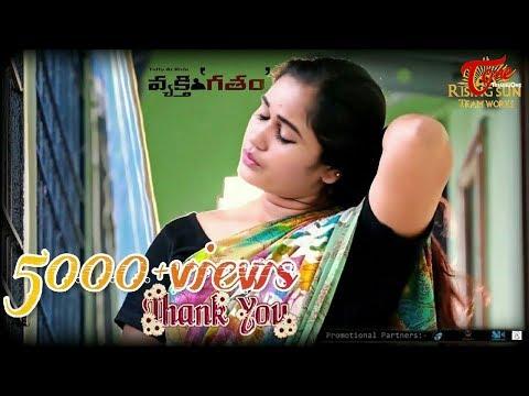 Vyakthigatham | Telugu Short Film 2017 | By Hari Durga Prasad Chintapalli