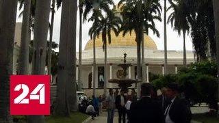 Верховный суд Венесуэлы: у парламента нет полномочий отстранять Мадуро