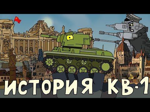 История кв 1 Мультики про танки