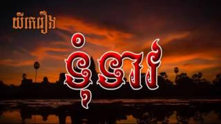 Khmer Travel - Sovan rothana lakhon basak - Sovan rothana chompa mony Full chompa mony Full