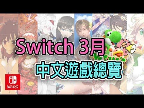 【Switch】19年3月中文遊戲總覽