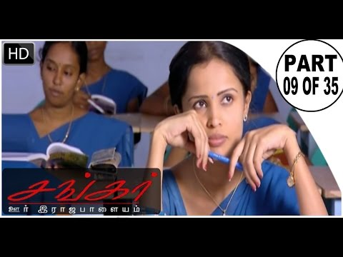 Tamil Cinema | Shankar Oor Rajapalayam [HD] Part -9