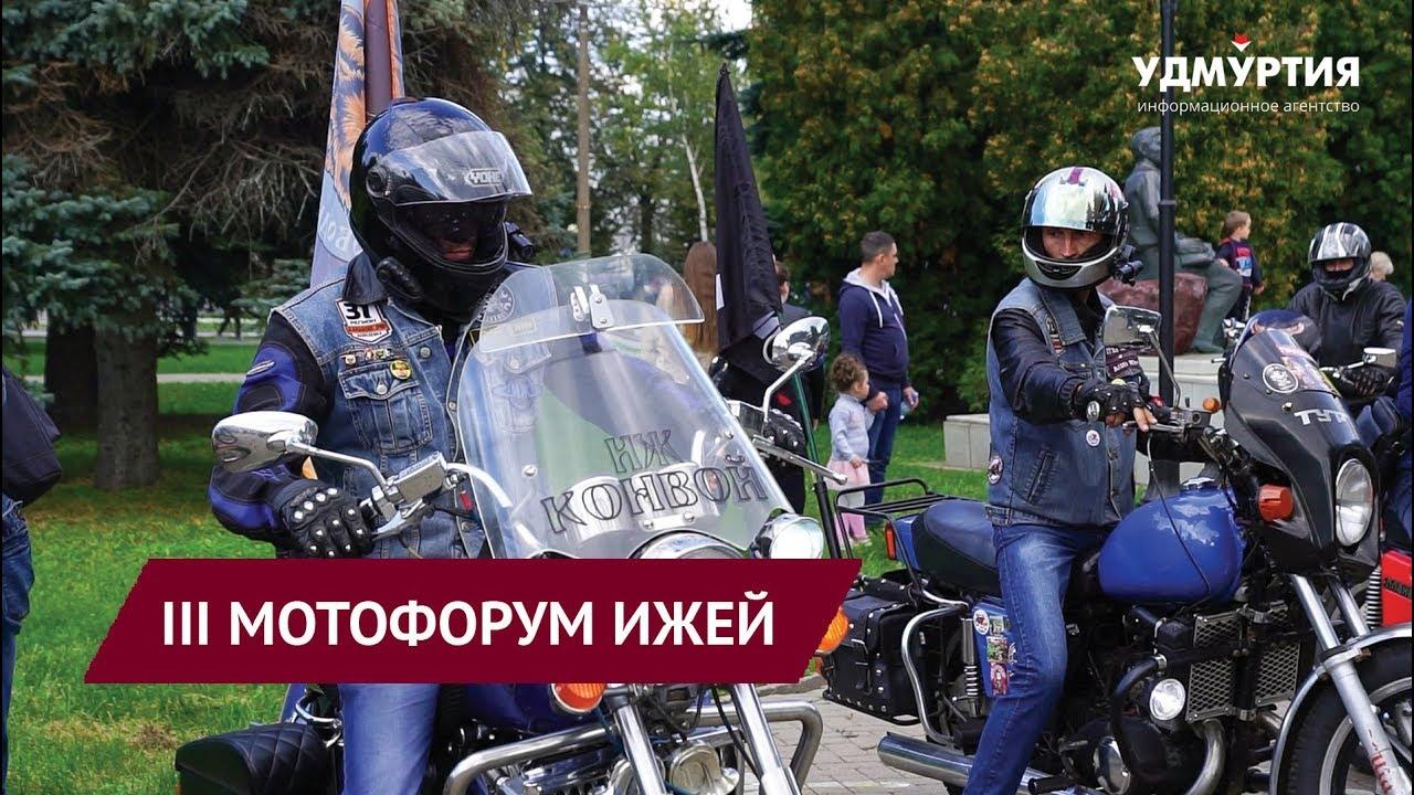 III форум владельцев мотоциклов Иж
