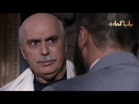Bab Al Harra Season 8 HD | باب الحارة الجزء الثامن الحلقة 2
