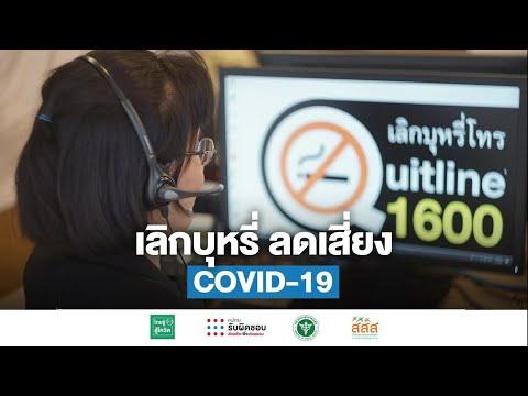 เลิกบุหรี่ ลดเสี่ยง COVID-19 เลิกบุหรี่ ลดเสี่ยง COVID-19