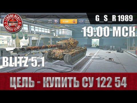 WoT Blitz - Смогу ли я нафармить два миллиона за стрим - World of Tanks Blitz (WoTB)
