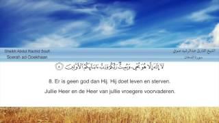 De Koran I Soerah ad-Doekhaan I t/m Aya 16 IAbdul Rachid Soufi I [NL Vertaling ]  برواية ورش عن نافع - الشيخ القارئ عبدالرشيد صوفي