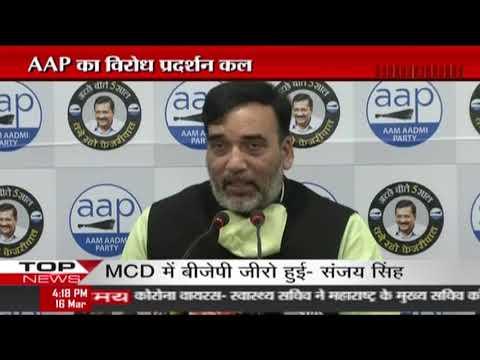 प्रस्तावित दिल्ली एनसीआर संशोधन बिल के खिलाफ कल आम आदमी पार्टी का विरोध प्रदर्शन