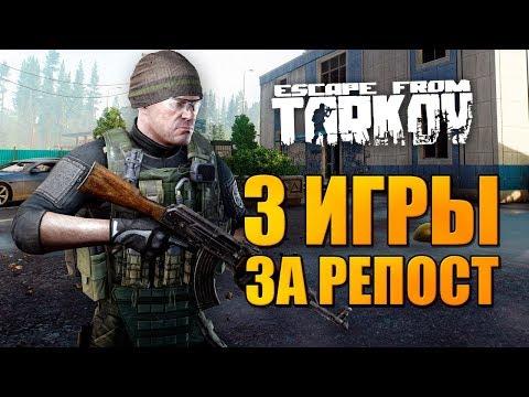 РОЗЫГРЫШ ESCAPE FROM TARKOV 🔥 3 ИГРЫ ЗА РЕПОСТ ВКОНТАКТЕ (видео)