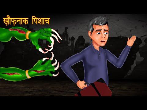 भूतिया पिशाच | Bhootiya Kahaniya | Hindi Horror Stories | Hindi Kahaniya | Hindi Story | Dodo Tv