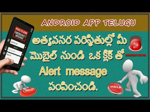 Alert Message in case of Emergency with just one click in your mobile