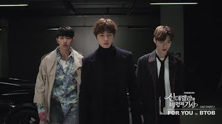 Video BTOB - For You (Cinderella & Four Knights OST) [Music Video] MP3, 3GP, MP4, WEBM, AVI, FLV Januari 2018
