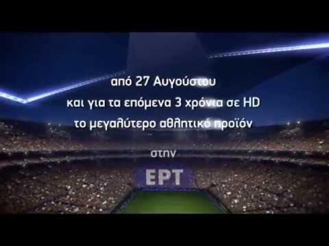Το Champions League στην ΕΡΤ