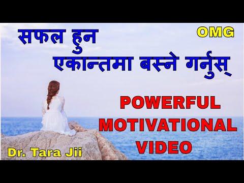 """(आज सम्म कै उत्कृष्ट भिडियो.. """"एक्लै बस्न सिक्नुस् """" Nepali Motivational Video/Speech By Dr. Tara Jii - Duration: 13 minutes.)"""