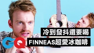 Finneas展示隨身錄音配備:我和比莉(Billie Eilish)都是這樣錄製!|明星的10件私物|GQ Taiwan