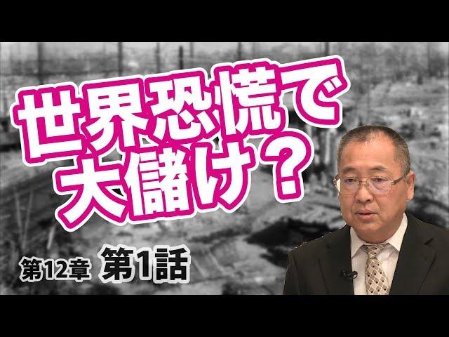 世界恐慌で大儲け?【CGS ねずさん 日本の歴史 12-1】