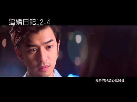 《追婚日記》林依晨推薦花絮+深情鋼琴篇主題MV