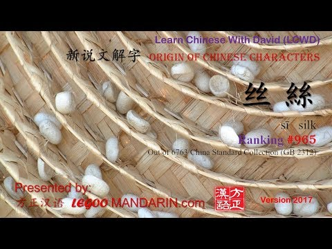 Origin of Chinese Characters - 0965 丝 絲 sī silk - Learn Chinese with Flash Cards