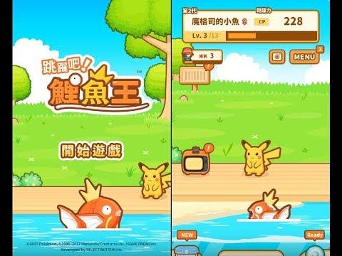 《跳躍吧!鯉魚王》手機遊戲玩法與攻略教學! [Pokémon: Magikarp Jump]