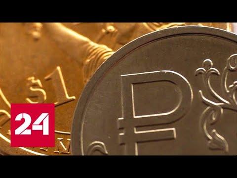 Евро - 78, доллар - 68: рубль падает вслед с турецкой лирой - Россия 24